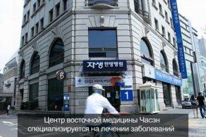 Центр корейской медицины «Часэн»