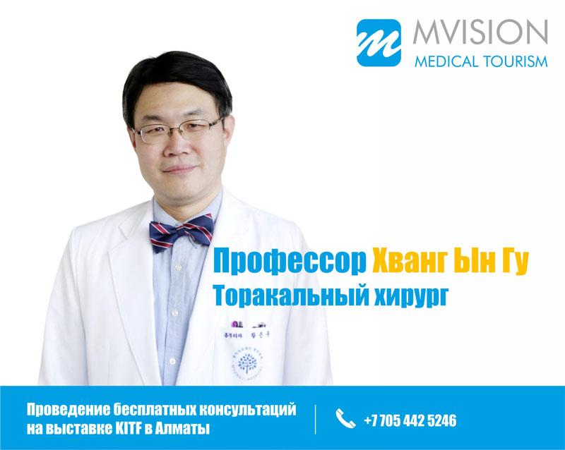 Бесплатная консультация торакального хирурга