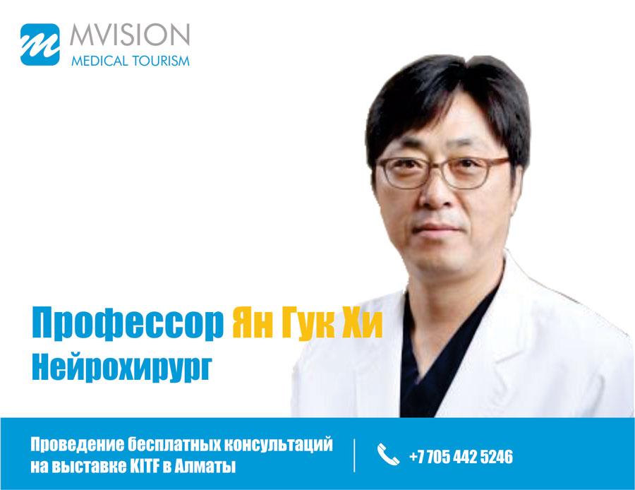 Бесплатная консультация нейрохирурга